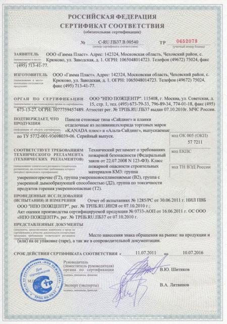 Сертификат качества сайдинга
