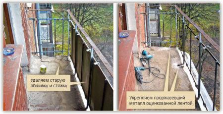 Балкон перед обшивкой