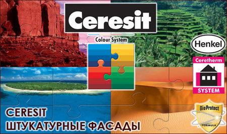 Штукатурка Ceresit
