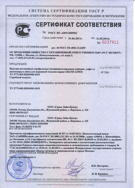 Сертификат качества панелей Гранд Лайн